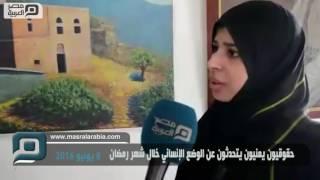 مصر العربية | حقوقيون يمنيون يتحدثون عن الوضع الإنساني خلال شهر رمضان