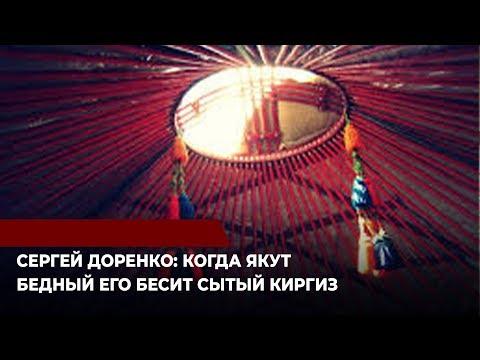 Сергей Доренко: Когда