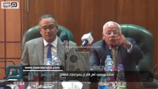 مصر العربية   محافظ بورسعيد: أهل الشر لن يمحو انجازات السيسي