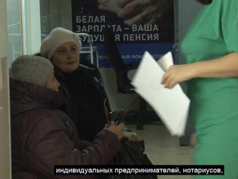 Телеканал Амурск - Что идет в расчет страхового стажа, и как проверить свой страховой стаж