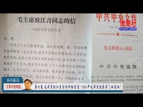 丁凯文《文革中的林彪》第七集:毛泽东给江青写的神秘书信 1966年毛泽东就看穿了林彪吗?