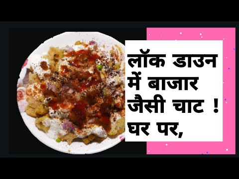 बंद में जब तरस गए बाहर का खाना तो घर पे इस तरीके से चटपटी कचौरी चाट ज़रूर बनाना  Delhi Chaat Recipe