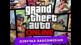 ЧестноТрейлер Игровой - Grand Theft Auto Online