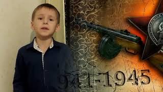 Стихи о войне читают дети Коробейников Данил. С Кадашников Летела с фронта похоронка Стихи про войну