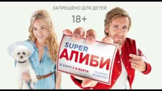 SuperАЛИБИ   Русский трейлер 2017