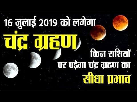 किस राशि  पर होगा चंद्र ग्रहण का सीधा प्रभाव #dharam #God #aarti #mahakaal #sanidev #jyotirling
