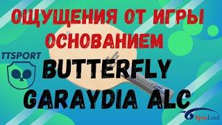 oщущения от игры основанием butterfly garaydia ALC