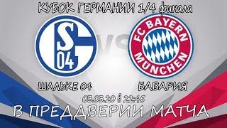 Шальке 04 Бавария Кубок Германии 1 4 финала 03 03 20