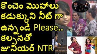 NTR Request To Kalpana On Their Makeup || #BIGGBOSS || BIGGBOSS TELUGU Today Episode