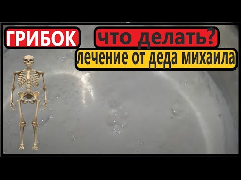 ГРИБОК. Рецепт Деда Михаила - 200%.