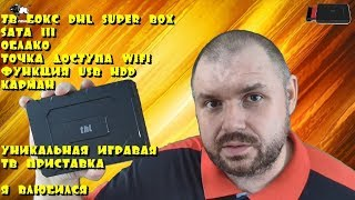 СМАРТ ТВ БОКС с 1 Терабайтом памяти.THL SUPER BOX. 8 ядер, облако, SATA3,карман HDD и точка доступа