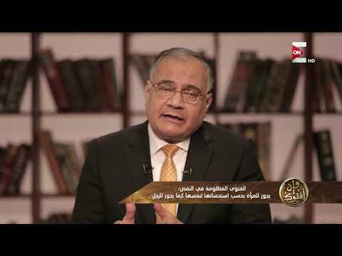 وإن أفتوك - الفتوى المظلومة في النمص .. د. سعد الهلالي  - 13:21-2018 / 1 / 12
