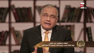 وإن أفتوك - الفتوى المظلومة في النمص .. د. سعد الهلالي