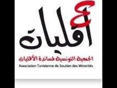 L'Association Tunisienne de Soutien des Minorités