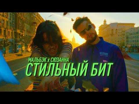 Клип Мальбэк - Стильный бит