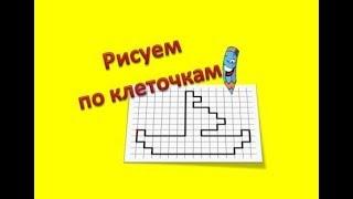 Графический диктант по клеточкам - Рисуем по клеточкам Кораблик