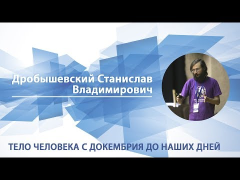 Станислав Дробышевский -