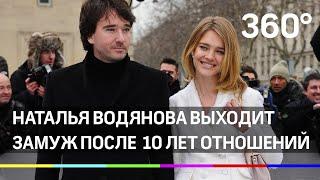 Наталья Водянова выходит замуж за миллиардера Антуана Арно после почти 10 лет] отношений