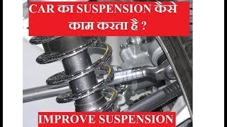 CAR का SUSPENSION कैसे काम करता है ? | Car Suspension System Explained in Hindi