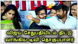 Television anchor who got scolded by Vijay Sethupathy!