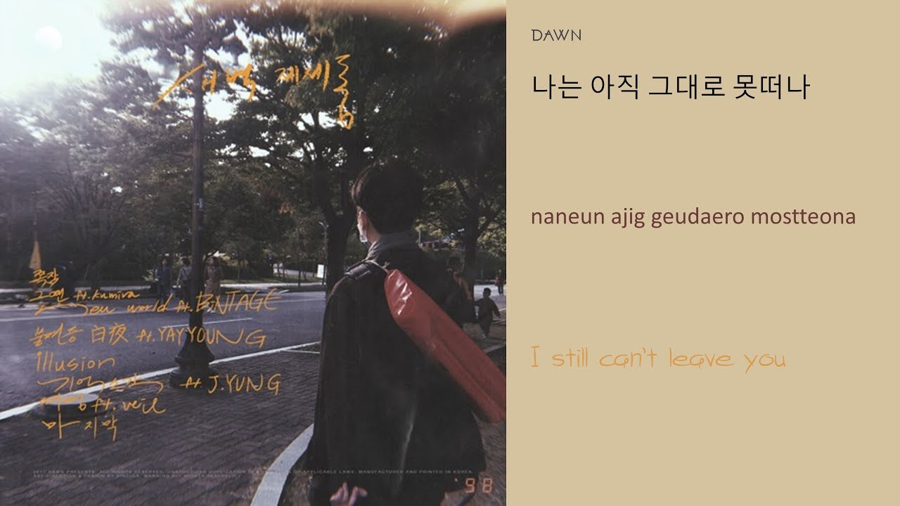 DA₩N-불면증 (白夜) (ft  YAYYOUNG) (prod  N O V E L) lyrics  (HANGUL/ROMANIZATION/ENGLISH)