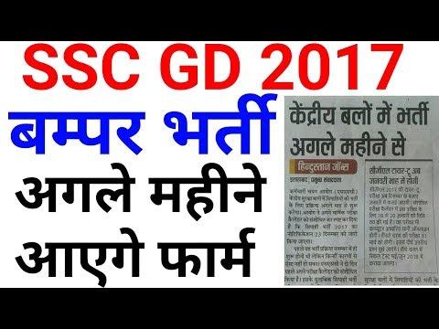SSC GD  भर्ती🔥 2017 अगले महीने से भरे जाएगे फार्म 🔥