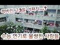 [랭킹TOP]수능연기로 불쌍한 사람들 TOP3