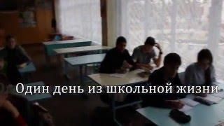 КВН школа Один день из школьной жизни(Видео с КВН 2015.Один день из школьной жизни., 2016-02-13T09:35:18.000Z)