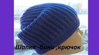 Шапка - бини крючком .Women's cap crochet (Шапка #58)