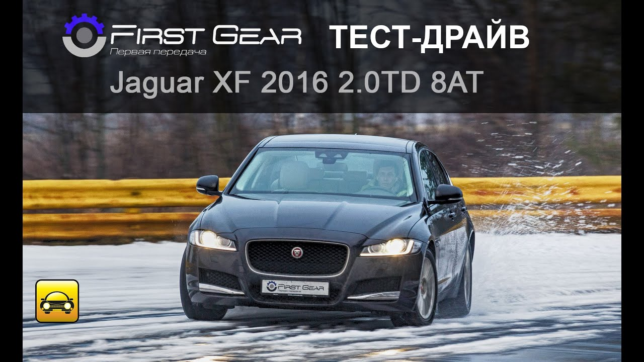 "Jaguar XF (Ягуар ХФ) 2.0 TD 8 AT тест-драйв от ""Первая передача"""