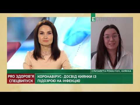 Симптомы коронавируса и методы лечения - опыт киевлянки