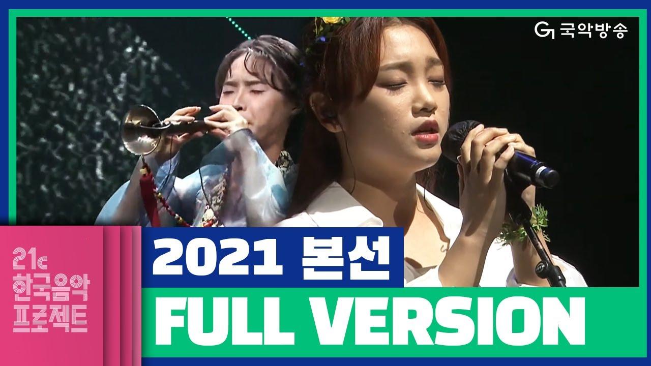 Download [FULL] [21c한국음악프로젝트 2021] 본선