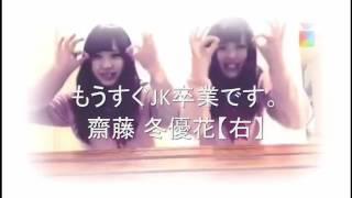 欅坂46現役JKの齋藤 冬優花。 激カワ キヨミソングニューバージョン!!...