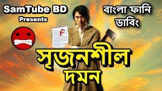 Srijonshil Domon Comission | The Pera of Srijonshil | Bangla Funny Dubbing 2018 | SamTube BD