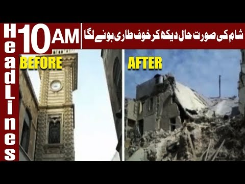 Scenes Of Syria After Air Strike  - Headlines 10AM - 15 April 2018 | Express News