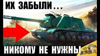 ЗАБЫТЫЕ ТАНКИ в WoT НА НИХ НИКТО НЕ ИГРАЕТ... ЗАМЕНЯТ НА НОВЫЕ ИМБЫ в World of Tanks?