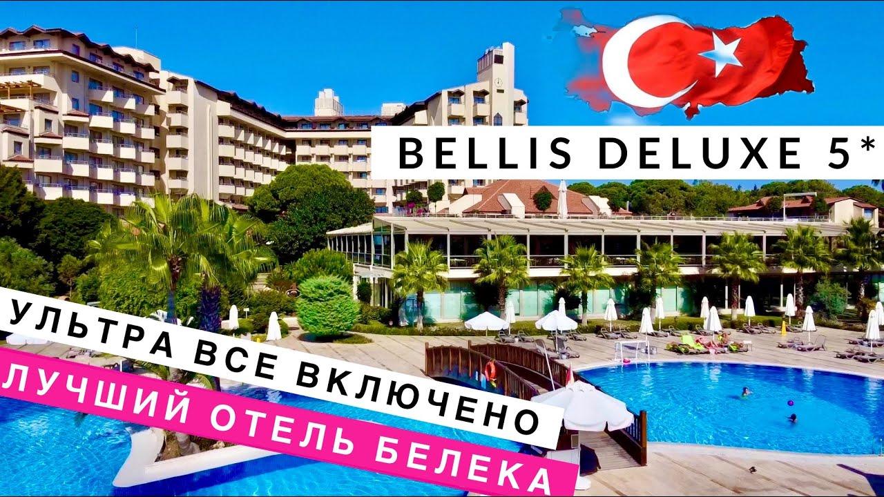 Турция, ЛУЧШИЙ ОТЕЛЬ Белека, УЛЬТРА ВСЕ ВКЛЮЧЕНО Bellis Deluxe 5* отдых