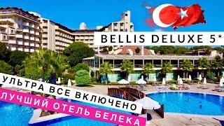 ВОТ ОНА НАСТОЯЩАЯ ТУРЦИЯ УЛЬТРА ВСЕ ВКЛЮЧЕНО Отель Bellis Deluxe hotel 5 Белек отдых