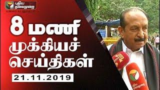 Puthiya Thalaimurai 8 AM News 21-11-2019
