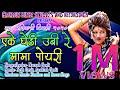 New Aadiwasi Timli 2020| Eke Ghedi Ubi Re Mama Poyri| एके घेडी उबी रे मामा पोयरी| G M R