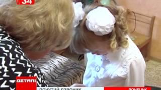 Гумштаб Ахметова приобрел слуховые аппараты для 7-летней донетчанки(, 2015-09-01T19:12:27.000Z)