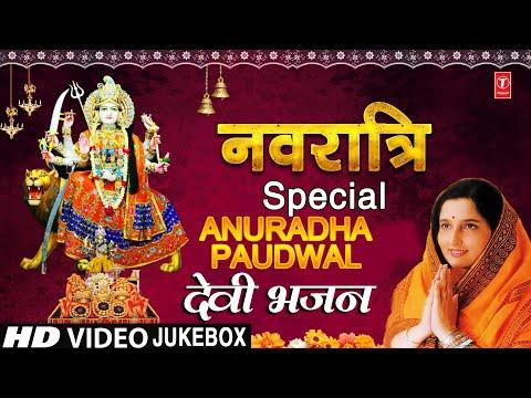 Navratri Special I ANURADHA PAUDWAL I Devi Bhajans I Full HD Video Songs