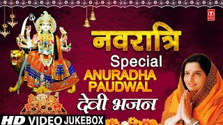 Navratri Special I ANURADHA PAUDWAL I Devi Bhajans I Full HD Video Songs