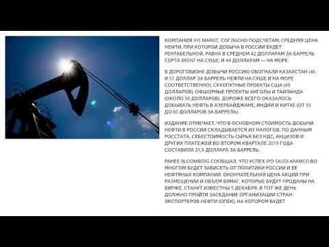 Подсчитана стоимость добычи нефти вРоссии - 12/11/2019 03:13