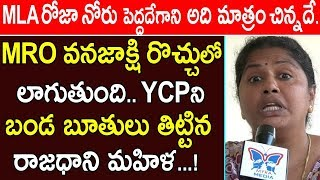 AP Women Fires And Abuses On MLA Roja And MRO Vanajakshi | AP Public Comments On Jagan Govt Ruling