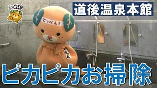 46/47 みきゃん、道後温泉のお風呂そうじ thumbnail