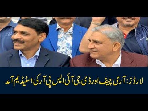 COAS watches Pakistan,