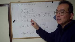 解析力学講義 第4章 ハミルトンの正準方程式 1/7