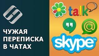 Как войти в Skype, Google Hangouts, Talk, ICQ, Mail ru агент и прочитать историю чатов 🌐⏳💻
