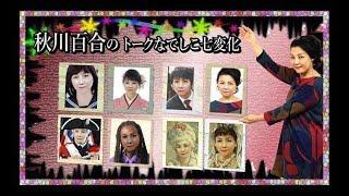 ゲスト> 原田京子さん フォトグラファー ゼガさん 俳優 多田木風之介の...